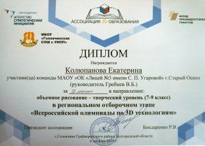 Колюпанова
