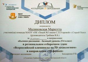 Малиновская