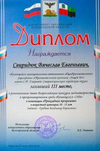 Свиридюк_24бит